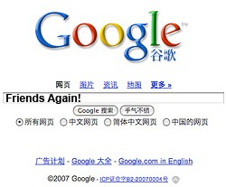 google china Revive relationship icp license renewal
