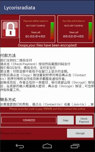 slocker ransomware lock note screen