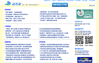 Dongtaiwang.com Screenshot