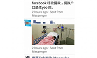 Sick Girls Gets $1 Every Time Her Pic is Shared Facebook Scam Screenshot