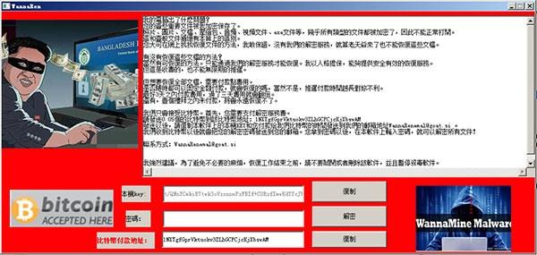 Wannaren Ransomware Application